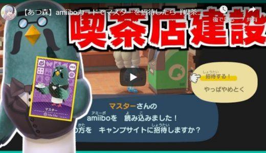 【あつ森】amiiboカードでマスターを招待したら『喫茶ハトの巣』は建設されるの?【あつまれどうぶつの森】