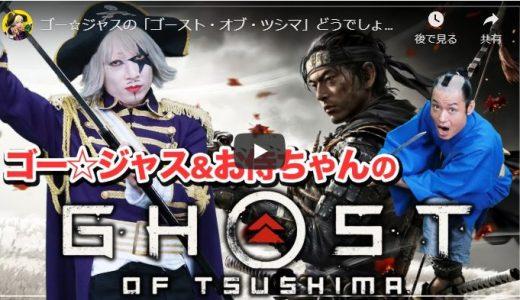 ゴー☆ジャスの「ゴースト・オブ・ツシマ」どうでしょう?【Ghost of Tsushima】