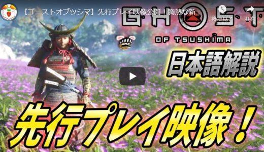 【ゴーストオブツシマ】先行プレイ映像公開!胸熱な新システムを日本語解説!!【 Ghost of Tsushima 】