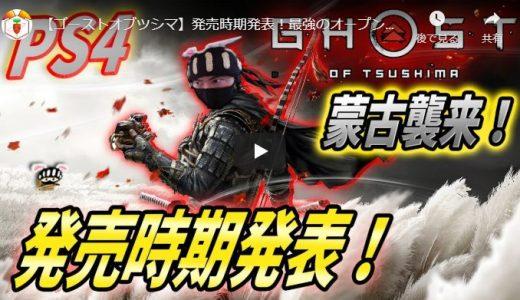 【ゴーストオブツシマ】発売時期発表!最強のオープンワールド侍アクションがPS4にやってくる!【 Ghost of Tsushima 】