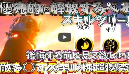 【ゴーストオブツシマ】もっと早く解放しておけば…!!優先的に解放するべきスキルツリー。攻撃こそ最大の防御!!【Ghost Of Tsushima】