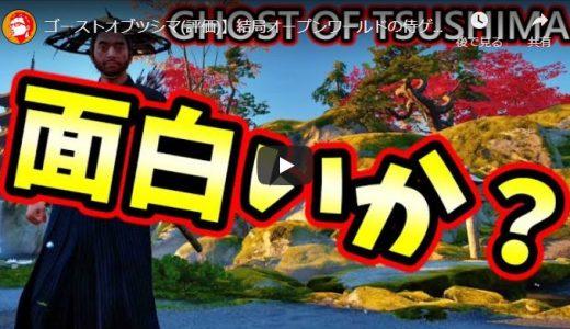 ゴーストオブツシマ(評価)】結局オープンワールドの侍ゲームはどうだったのか?クリア後感想【GHOST OF TSUSHIMA(レビュー)
