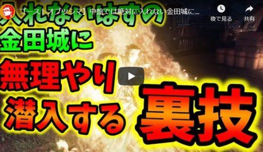 ゴーストオブツシマ】中盤では絶対に入れない金田城に無理やり入ってみた結果www【最強のバグ裏技、馬ジャンプ紹介】【実況プレイGhost of Tsushima/ps4 】