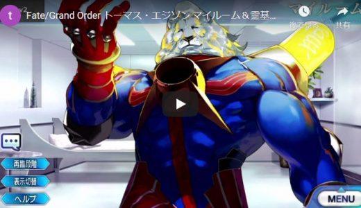 【FGO】トーマス・エジソン【セリフ・ボイス集】Fate/Grand Order マイルーム&霊基再臨等