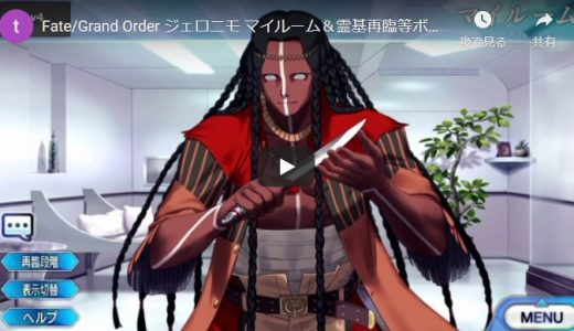 【FGO】ジェロニモ【セリフ・ボイス集】Fate/Grand Order マイルーム&霊基再臨等