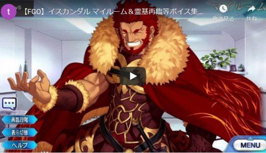 【FGO】イスカンダル【セリフ・ボイス集】マイルーム&霊基再臨等+α【Fate/Zero・Fate/Grand Order】
