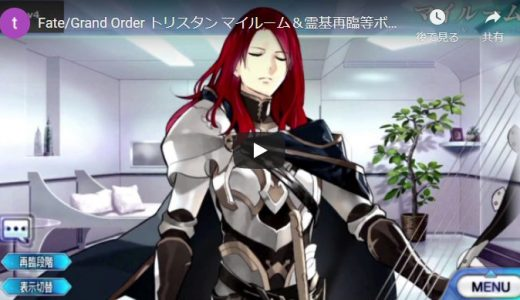 【FGO】トリスタン【セリフ・ボイス集】Fate/Grand Order マイルーム&霊基再臨等