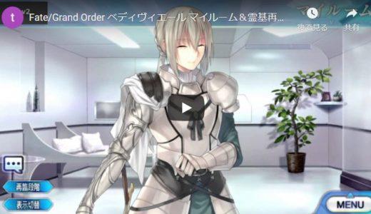【FGO】ベディヴィエール【セリフ・ボイス集】Fate/Grand Order マイルーム&霊基再臨等