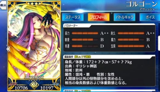 【FGO】ゴルゴーン【セリフ・ボイス集】Fate/Grand Orderマイルーム&霊基再臨等
