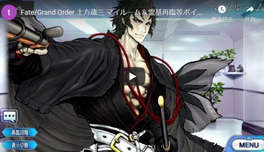 【FGO】土方歳三【ボイス集】Fate/Grand Order マイルーム&霊基再臨等+おまけ
