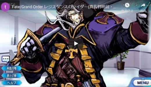 【FGO】レジスタンスのライダー(真名判明前・後) 【セリフ・ボイス集】Fate/Grand Order マイルーム&霊基再臨等