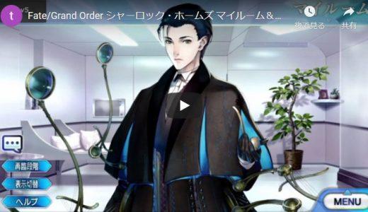 【FGO】シャーロック・ホームズ【セリフ・ボイス集】Fate/Grand Order マイルーム&霊基再臨等