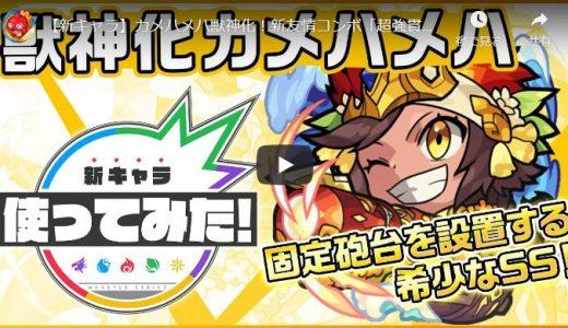 【モンスト】カメハメハ獣神化の解説!新友情コンボ「超強貫通毒ロックオン衝撃波 6」登場!