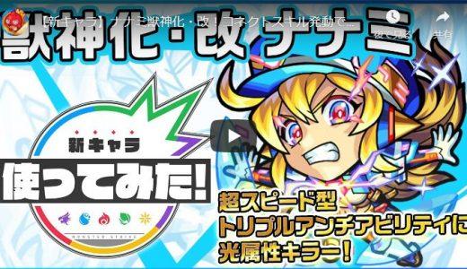 【モンスト】ナナミ獣神化・改の解説!コネクトスキル発動でトリプルアンチビリティに!