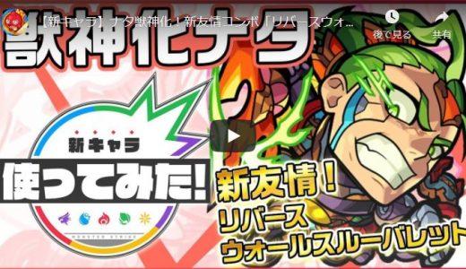 【モンスト】ナタ獣神化の解説!新友情コンボ「リバースウォールスルーバレット」登場!