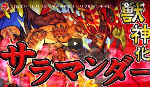 【モンスト】サラマンダー獣神化の運用解説!