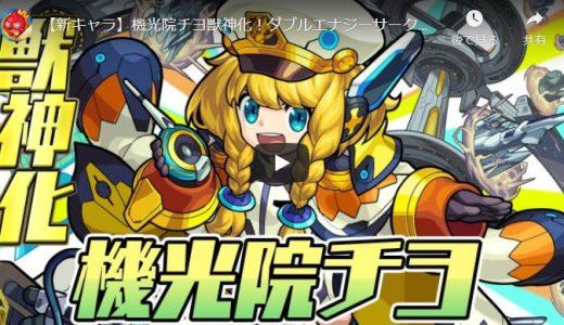 【モンスト】機光院チヨ獣神化の運用解説!