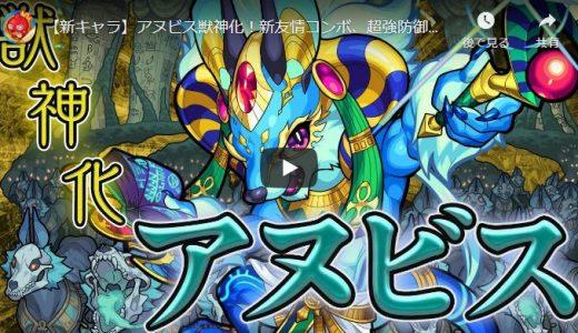【モンスト】アヌビス獣神化の運用解説!超強防御ダウンブラスト