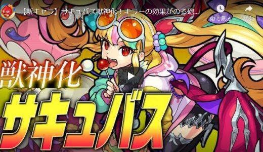 【モンスト】サキュバス獣神化の運用解説!