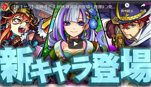 【モンスト】加藤清正 千利休 雑賀孫市の運用解説!