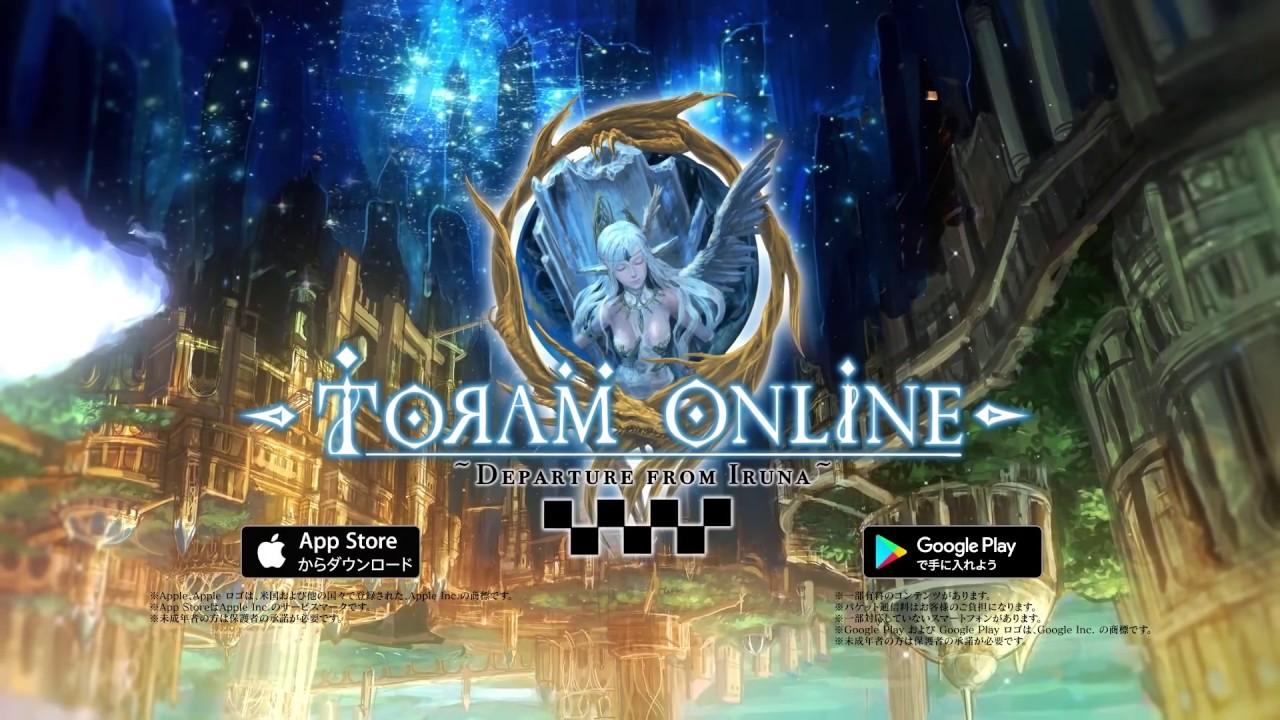 トーラムオンライン(Toram Online)