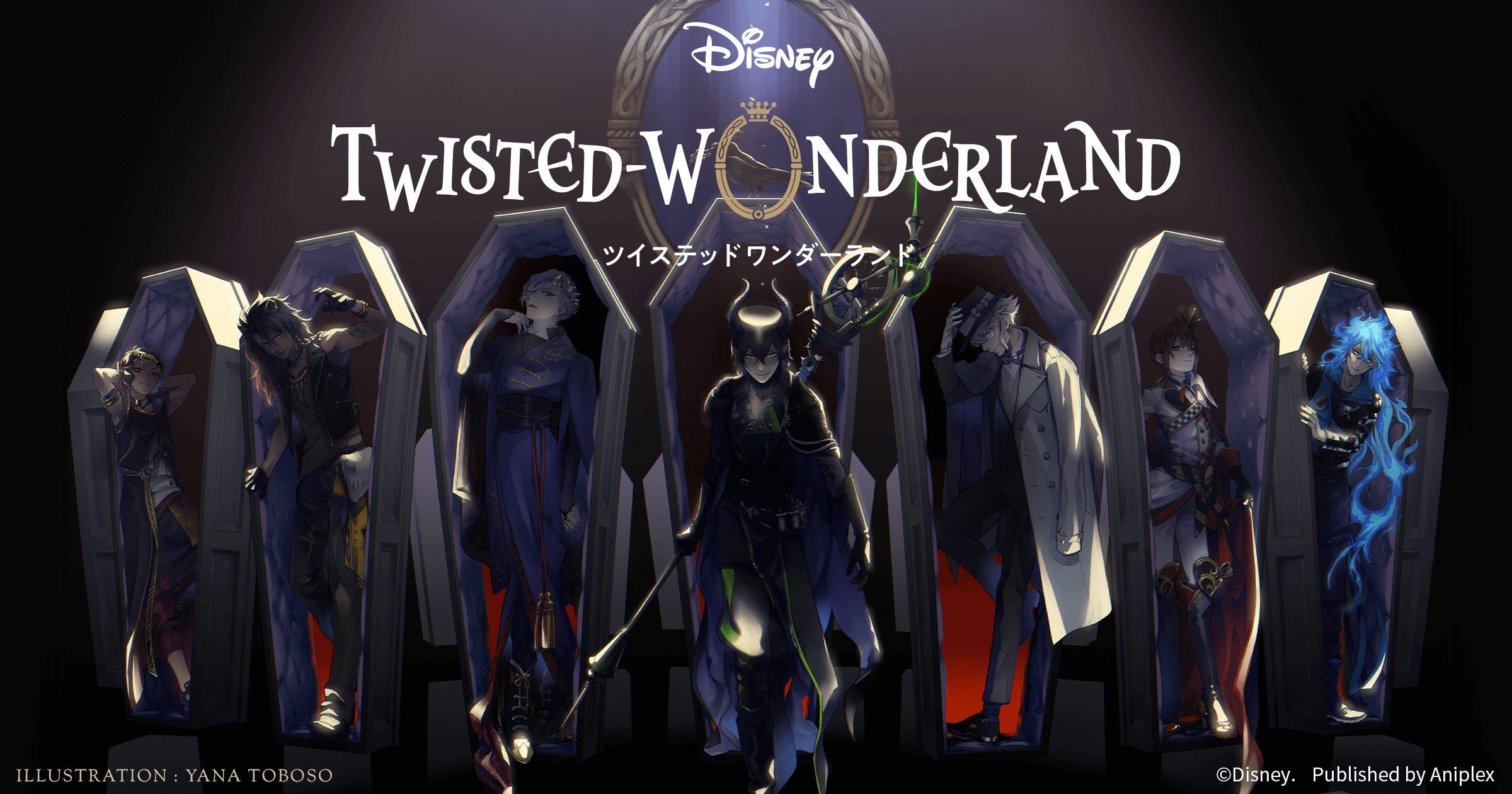 【ツイステ】ディズニー ツイステッドワンダーランド(Disney: Twisted-Wonderland)